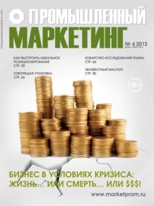 """Журнал """"Промышленный маркетинг"""" №4, 2013"""