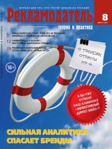 """Журнал """"Рекламодатель"""" №8, 2013 г."""