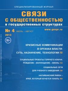 """Журнал """"Связи с общественностью в государственных структурах"""" №4, 2013 г."""