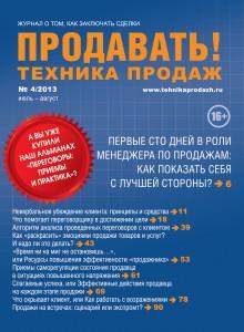 журнал «Продавать! Техника продаж», № 4, 2013