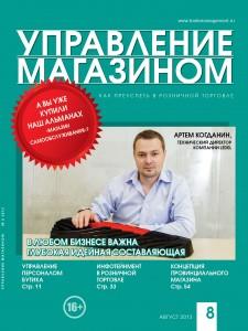 """журнал """"Управление магазином"""" №8, 2013 г."""