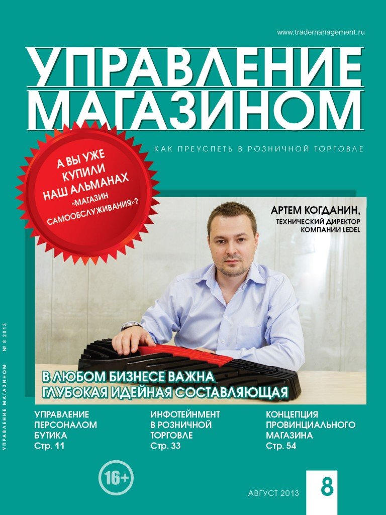 Сайт журнала журнал управление компанией сайт петербургская сбытовая компания оао