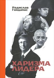 Радислав Гандапас «Харизма лидера»