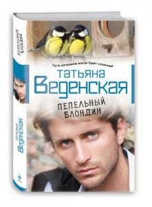 Татьяна Веденская «Пепельный блондин»