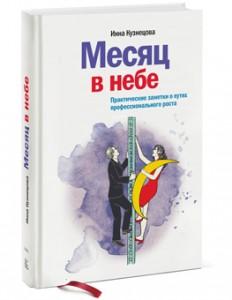 Инна Кузнецова «Месяц в небе. Практические заметки о путях профессионального роста»