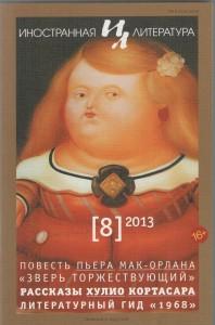 """Журнал """"Иностранная литература"""", №8, 2013"""