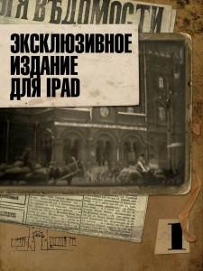 промо-изображение iOS-версии книги «Чапаев и Пустота»