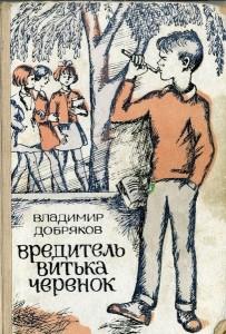 Владимир Андреевич Добряков «Вредитель Витька Черенок»