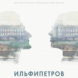 Роман Либеров снимет фильм об Ильфе и Петрове