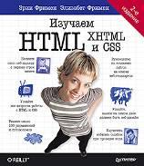 Э. Фримен, Э. Робсон «Изучаем HTML, XHTML и CSS. 2-е изд.»