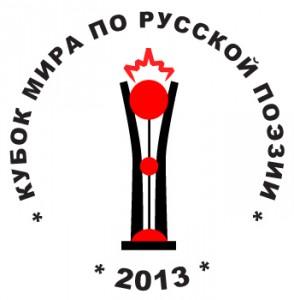 Международный литературный конкурс «Кубок Мира по русской поэзии – 2013»