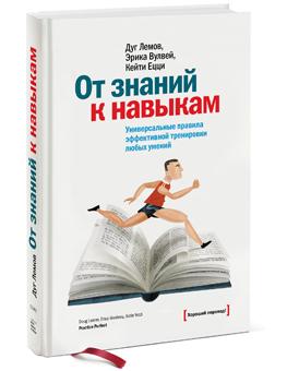 Дуг Лемов, Кейти Ецци и Эрика Вулвей «От знаний к навыкам»