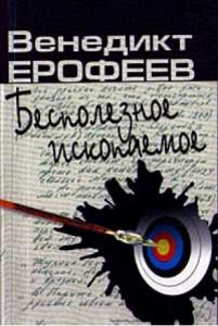 Венедикт Ерофеев. Бесполезное ископаемое