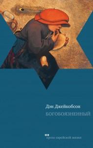 Джейкобсон