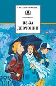 Iz-za devchenki Cover Ro.indd