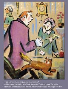 Иллюстрация Эрнста Мокеева к  поэме Гоголя «Мертвые души»