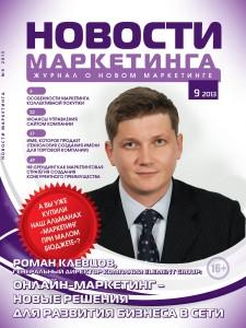 «Новости маркетинга», № 9, 2013