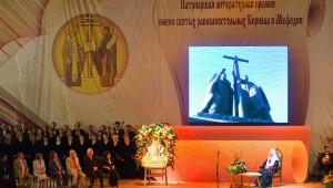 Патриаршая литературная премия им.святых Кирилла и Мефодия