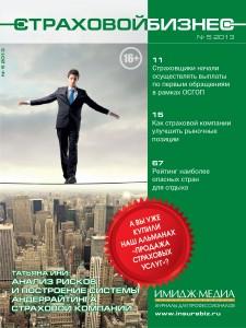 Журнал «Страховой бизнес», № 5, 2013