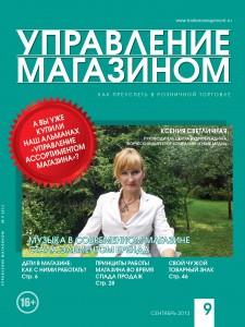 журнал «Управление магазином», № 9, 2013