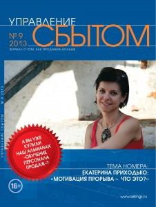Журнал «Управление сбытом», № 9, 2013