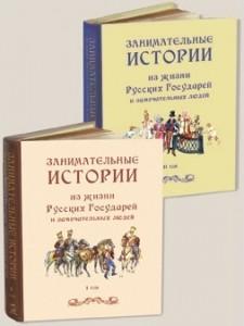 Занимательные истории из жизни Русских Государей и замечательных людей. В двух томах
