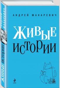 Андрей Макаревич  «Живые истории»