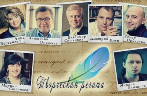 """Участники проекта """"Творческая регата"""""""