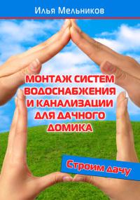 """серия книг """"Строим дачу"""" поможет при обустройстве дачного участка"""