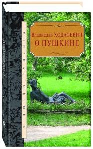 Hodasevich_O_Pushkine