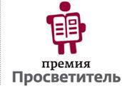 """Премия """"Просветитель"""""""