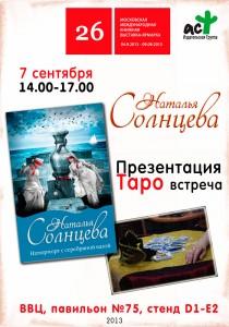 Презентация книги Натальи Солнцевой состоится 7 сентября