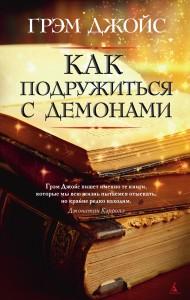 joyce-kak_podruzhitsa_s_demonami_cover
