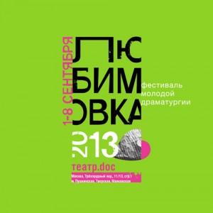 """Фестиваль молодой драматургии """"Любимовка"""""""