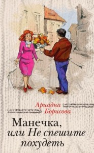 Ариадна Борисова «Манечка, или Не спешите похудеть»