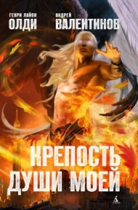 Генри Лайон Олди, Андрей Валентинов, Крепость души моей, анонсы книг, анонсы фантастики
