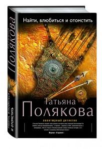Татьяна Полякова,  Найти влюбиться и отомстить, анонсы книг, анонсы детективов, анонсы книг для женщин