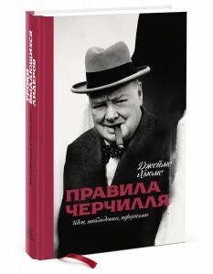 Правила Черчилля