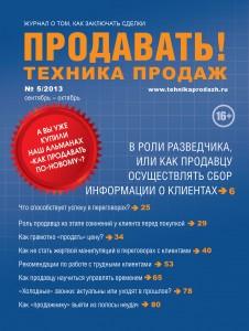 Анонс журнала «Продавать! Техника продаж», Издательский дом Имидж-Медиа