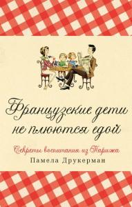 Памела Друкерман, Французские дети не плюются едой, анонсы книг