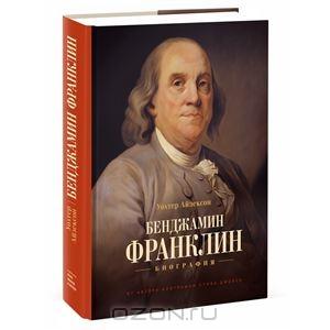 Уолтер Айзексон, Бенджамин Франклин, биография Бенджамина Франклина, книги о политиках, книги по истории