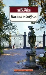 Дмитрий Лихачев, Письма о добром, анонсы книг