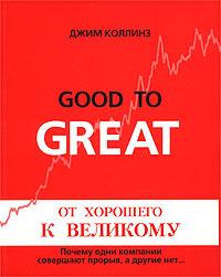 Джим Коллинз, От хорошего к великому, анонсы книг, деловая литература