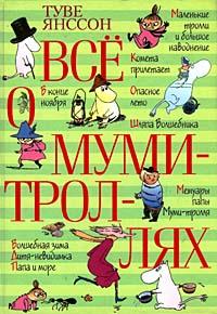 Туве Янсcон, Все о муми-троллях, книги, анонсы