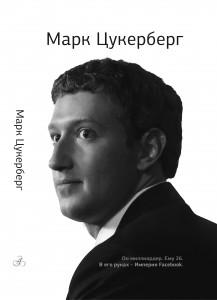 Джордж Бим, Марк Цукерберг, биография Марка Цукерберга, анонсы книг