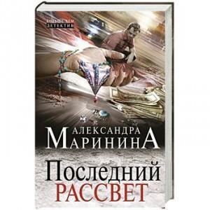 Александра Маринина, Последний рассвет, анонсы книг Маринина, анонсы книг детективы