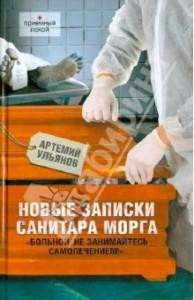 Артемий Ульянов, Новые записки санитара морга, Записки санитара морга, книги о медиках