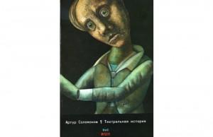 Артур Соломонов, Театральная история, книги о театре, анонсы книг