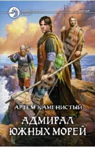Артем Каменистый, Адмирал южных морей, книги фантастика, новая фантастика, анонсы книг