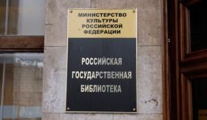 Библиотека им. Ленина, Библиотека им. Ленина в Москве, Библиотека им. Ленина Пашков дом, Библиотека им. Ленина переезжает, Библиотека им. Ленина не переезжает,